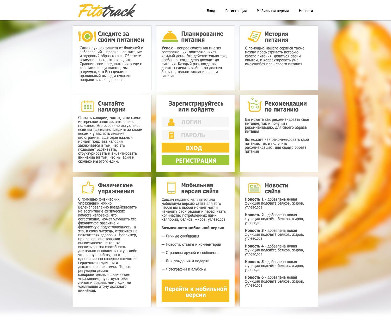 Дизайн сервиса здорового питания и упражнений - дизайнер denisalex