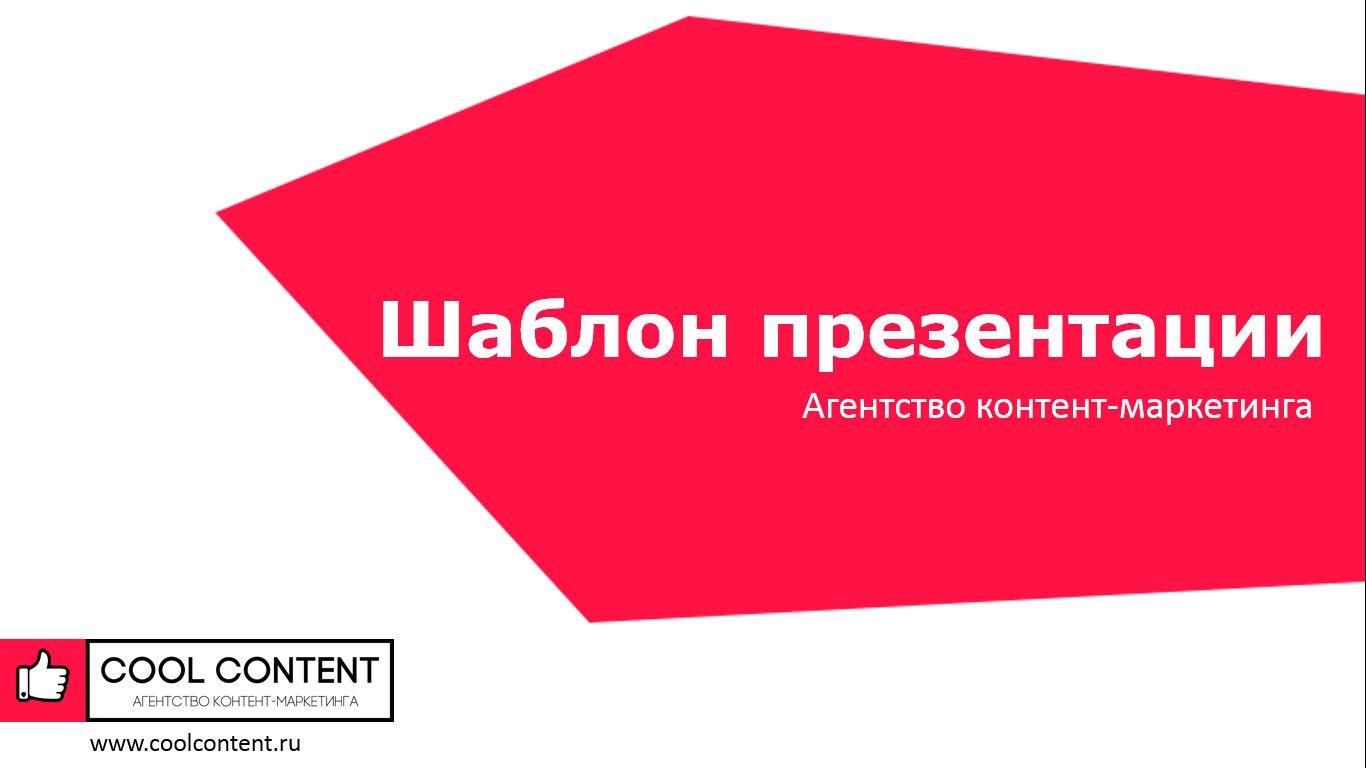 Лого для агентства Cool Content - дизайнер efo7