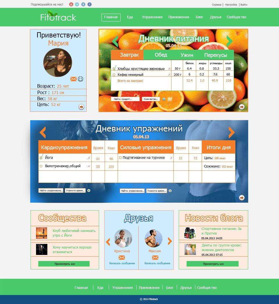 Дизайн сервиса здорового питания и упражнений - дизайнер Daria