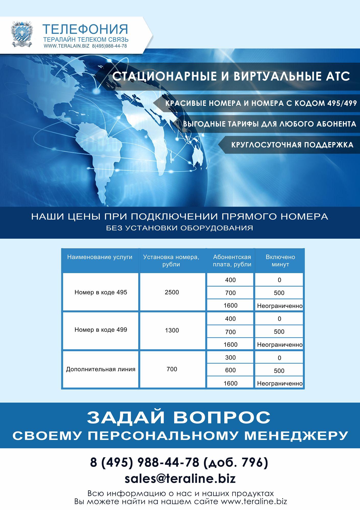 Рекламная листовка телеком-услуг (B2B) - дизайнер florappelle