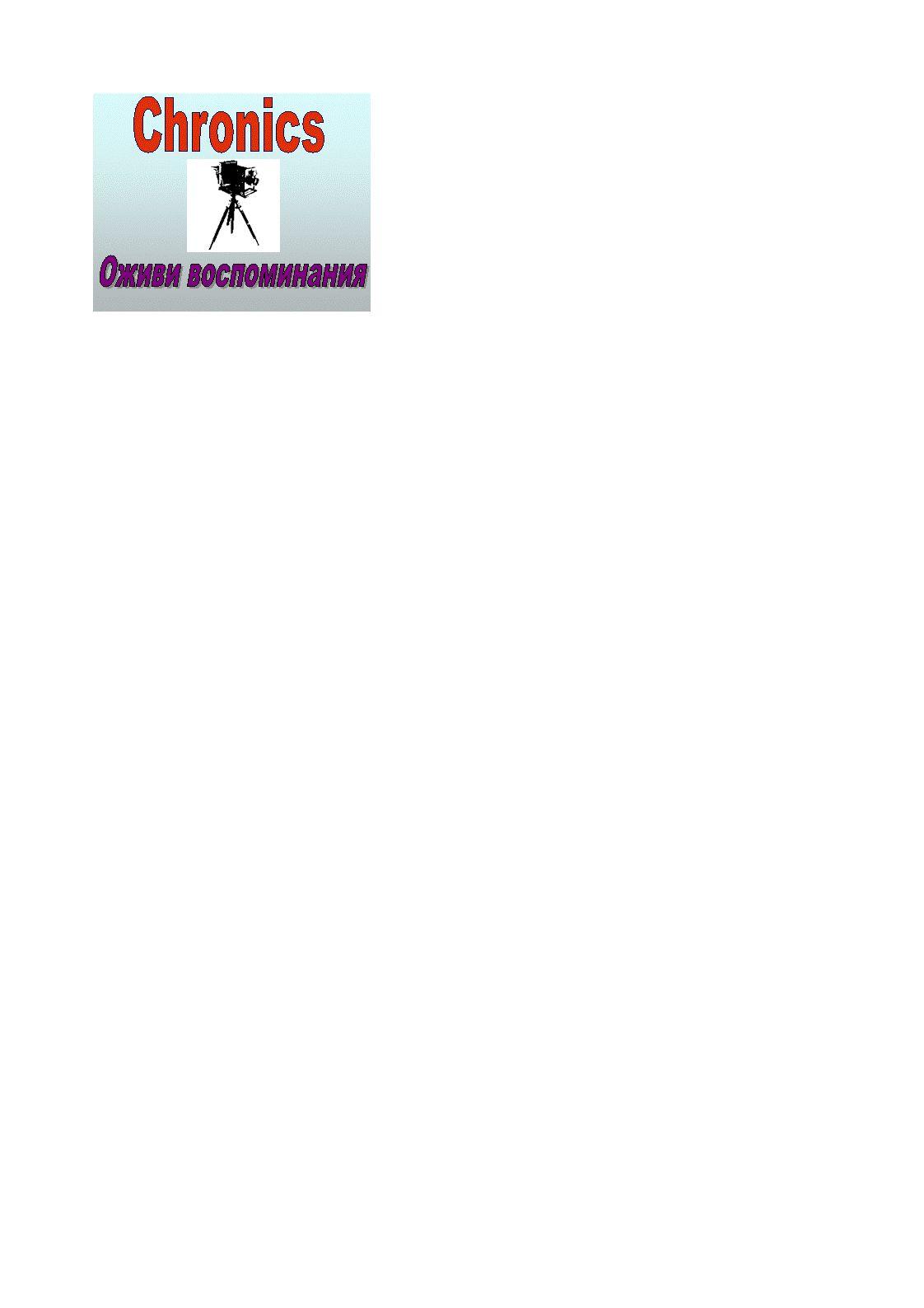 Логотип сервиса Chronics - дизайнер sergei755