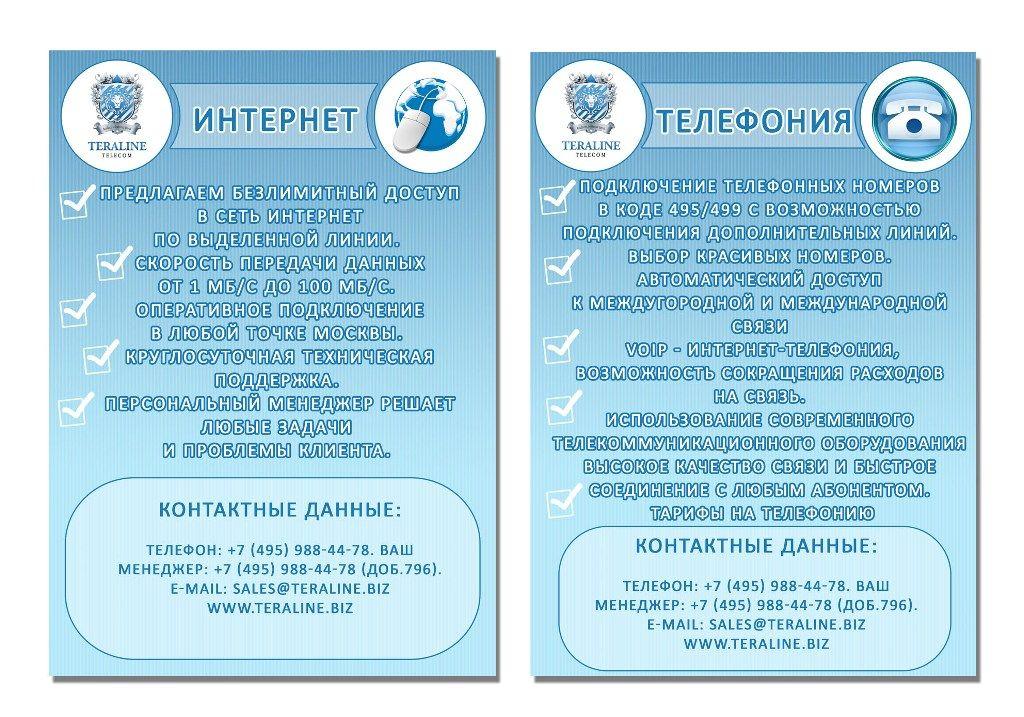 Рекламная листовка телеком-услуг (B2B) - дизайнер imanka