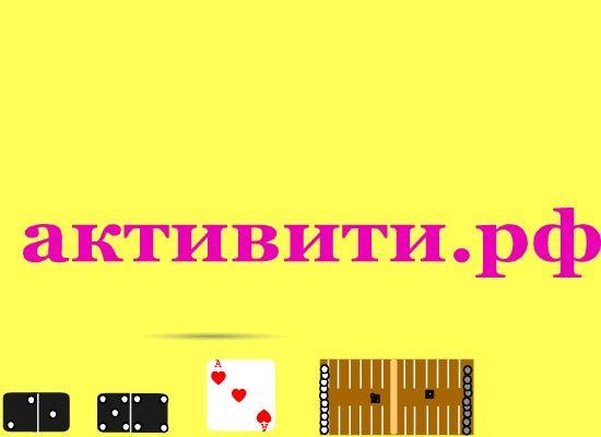 Логотип магазина активити.рф - дизайнер Sasha