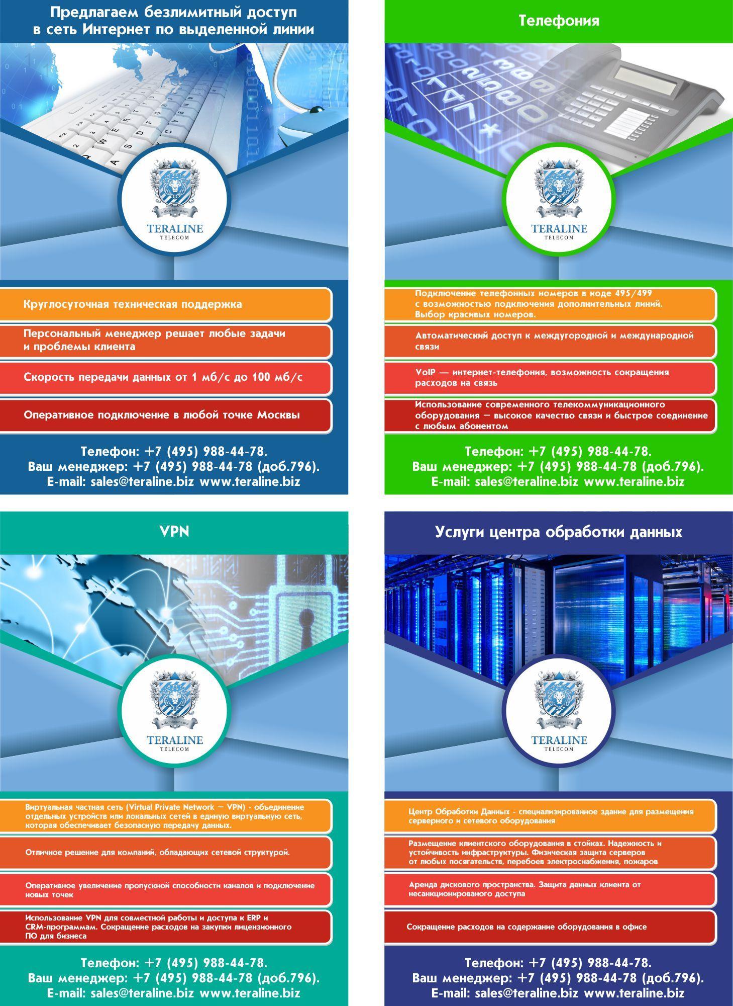 Рекламная листовка телеком-услуг (B2B) - дизайнер darkbluecat