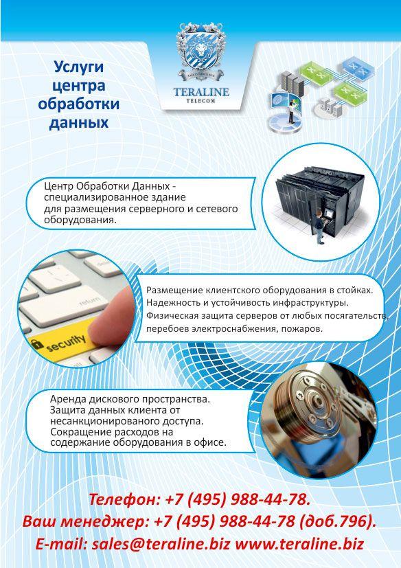 Рекламная листовка телеком-услуг (B2B) - дизайнер dalerich