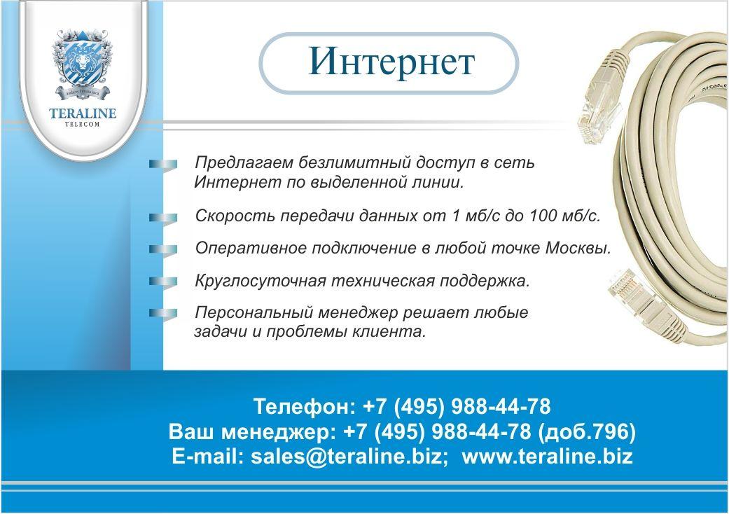 Рекламная листовка телеком-услуг (B2B) - дизайнер guki73