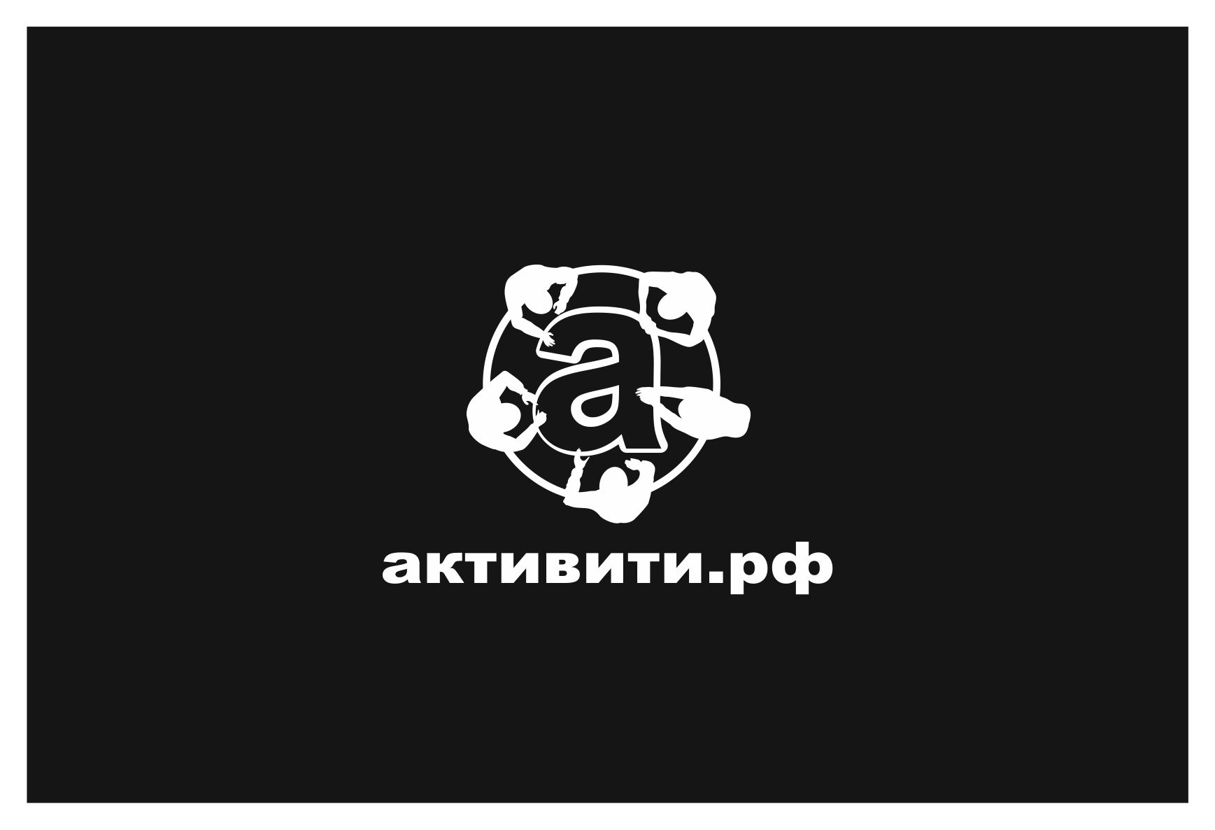 Логотип магазина активити.рф - дизайнер zooosad