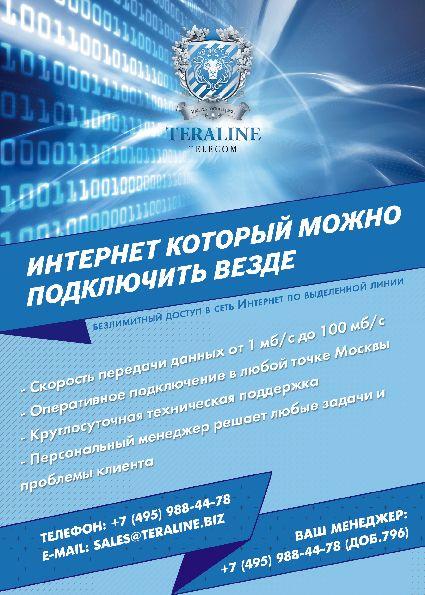 Рекламная листовка телеком-услуг (B2B) - дизайнер Imaginarium
