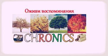 Логотип сервиса Chronics - дизайнер deana09