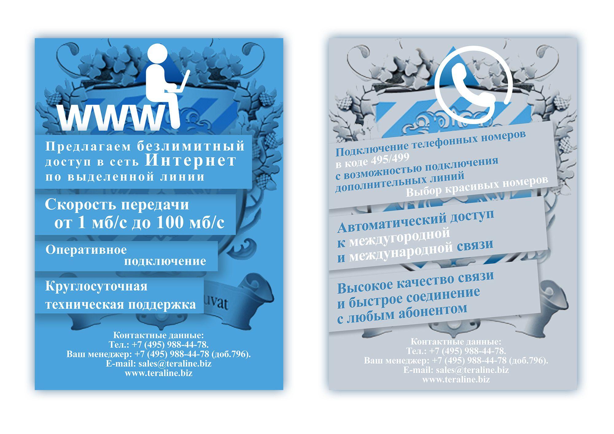 Рекламная листовка телеком-услуг (B2B) - дизайнер toster108