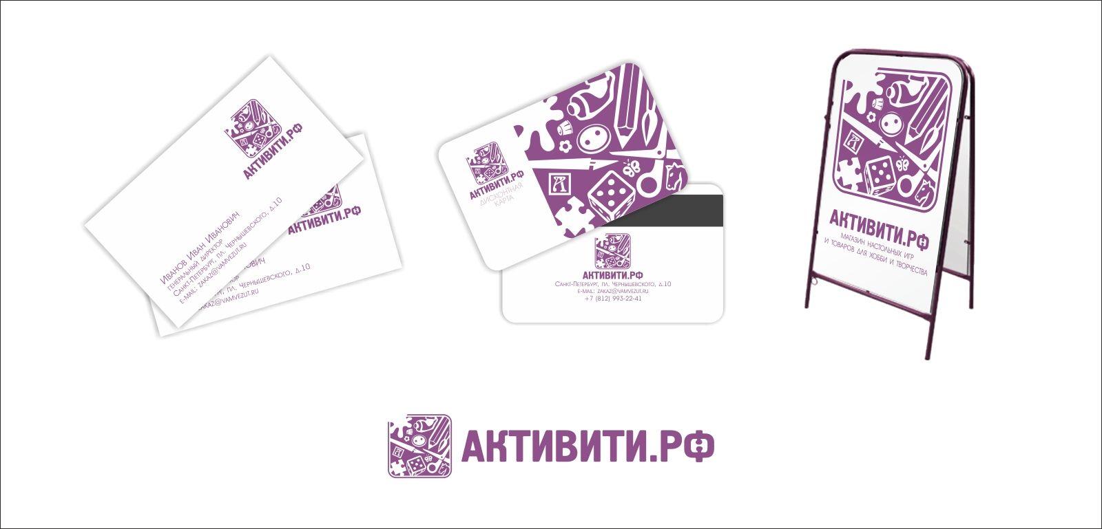 Логотип магазина активити.рф - дизайнер froogg
