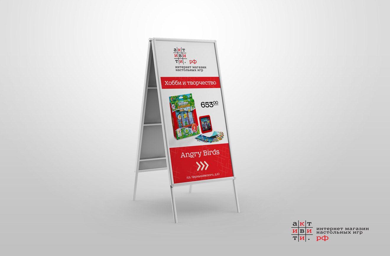 Логотип магазина активити.рф - дизайнер Vladimir_Florea