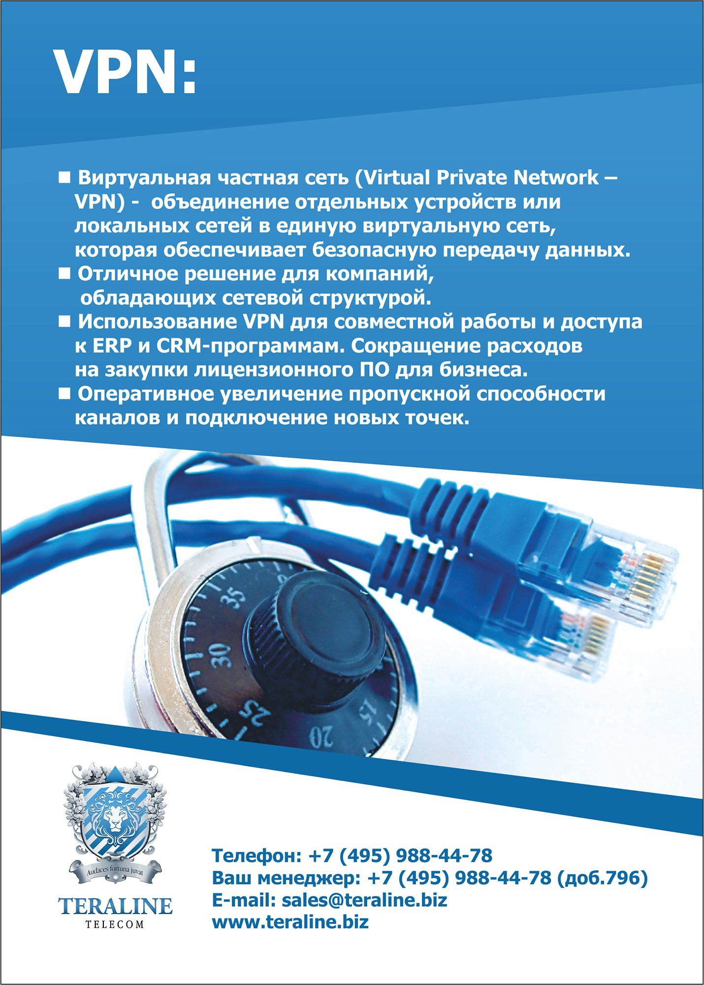 Рекламная листовка телеком-услуг (B2B) - дизайнер AlexSh1978