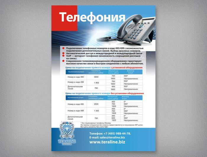 Рекламная листовка телеком-услуг (B2B) - дизайнер Zheravin