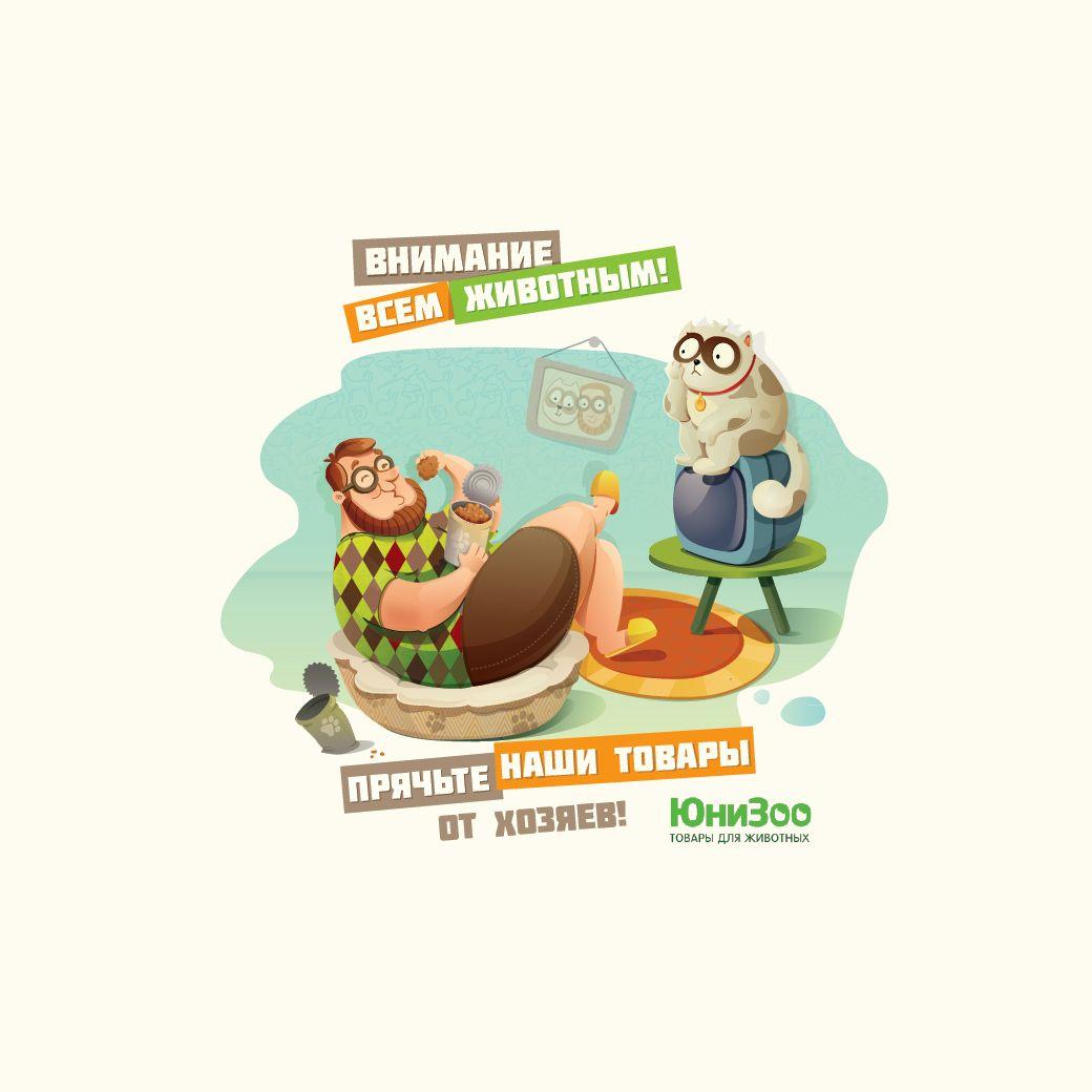 Иллюстрация для компании, продающей зоотовары - дизайнер Dr_Headshot