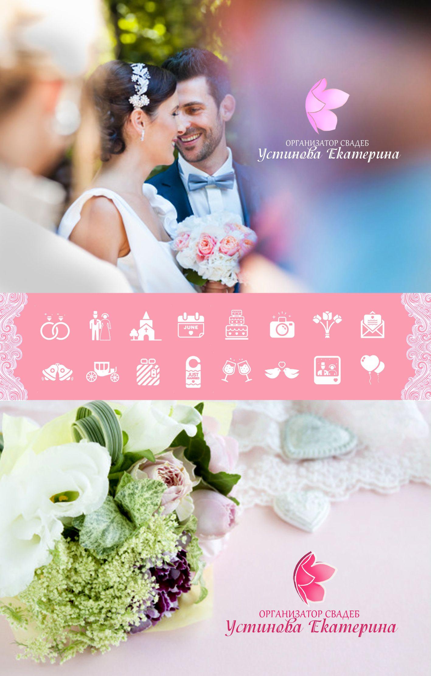 Стиль для свадебного агентства - дизайнер Maz