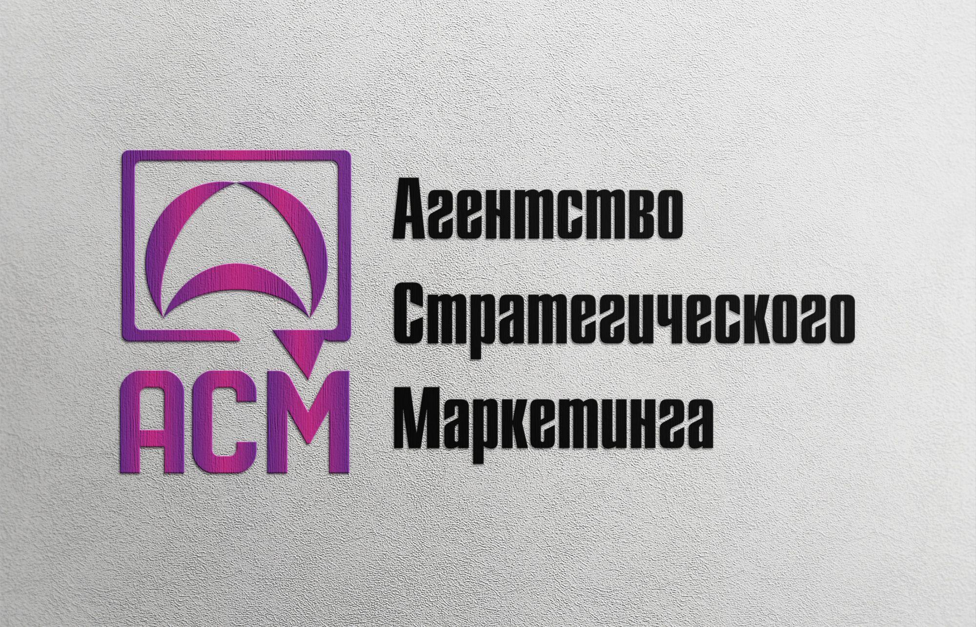 Логотип Агентства Стратегического Маркетинга - дизайнер Gas-Min