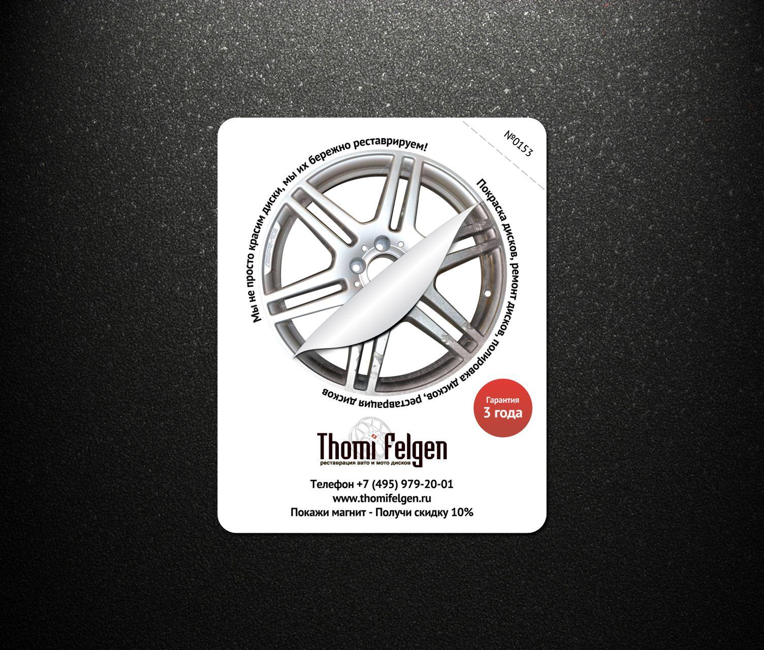 Дизайн рекламного магнита на автомобиль!  - дизайнер Nikus971
