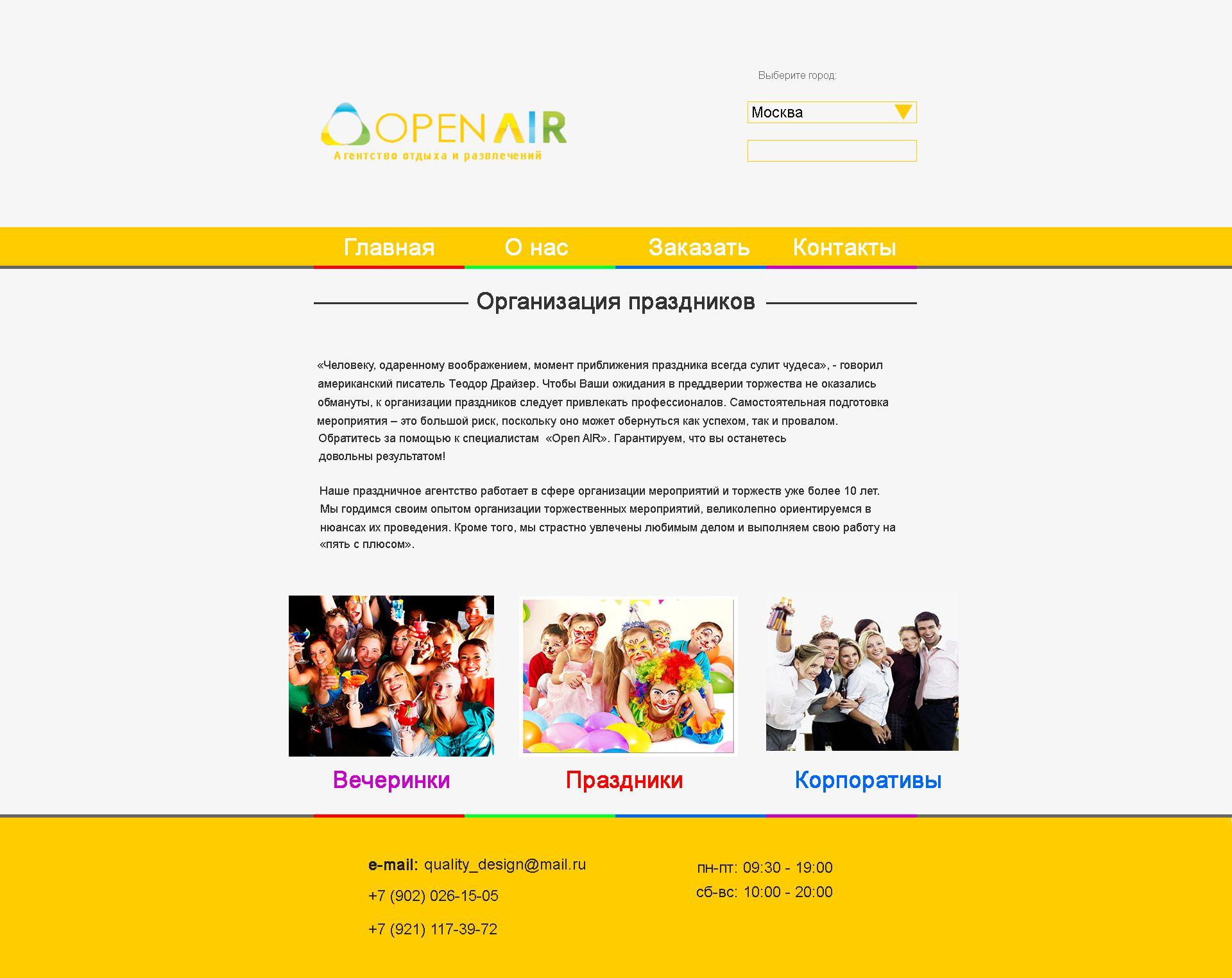 Сайт - организация праздников - дизайнер RayGamesThe