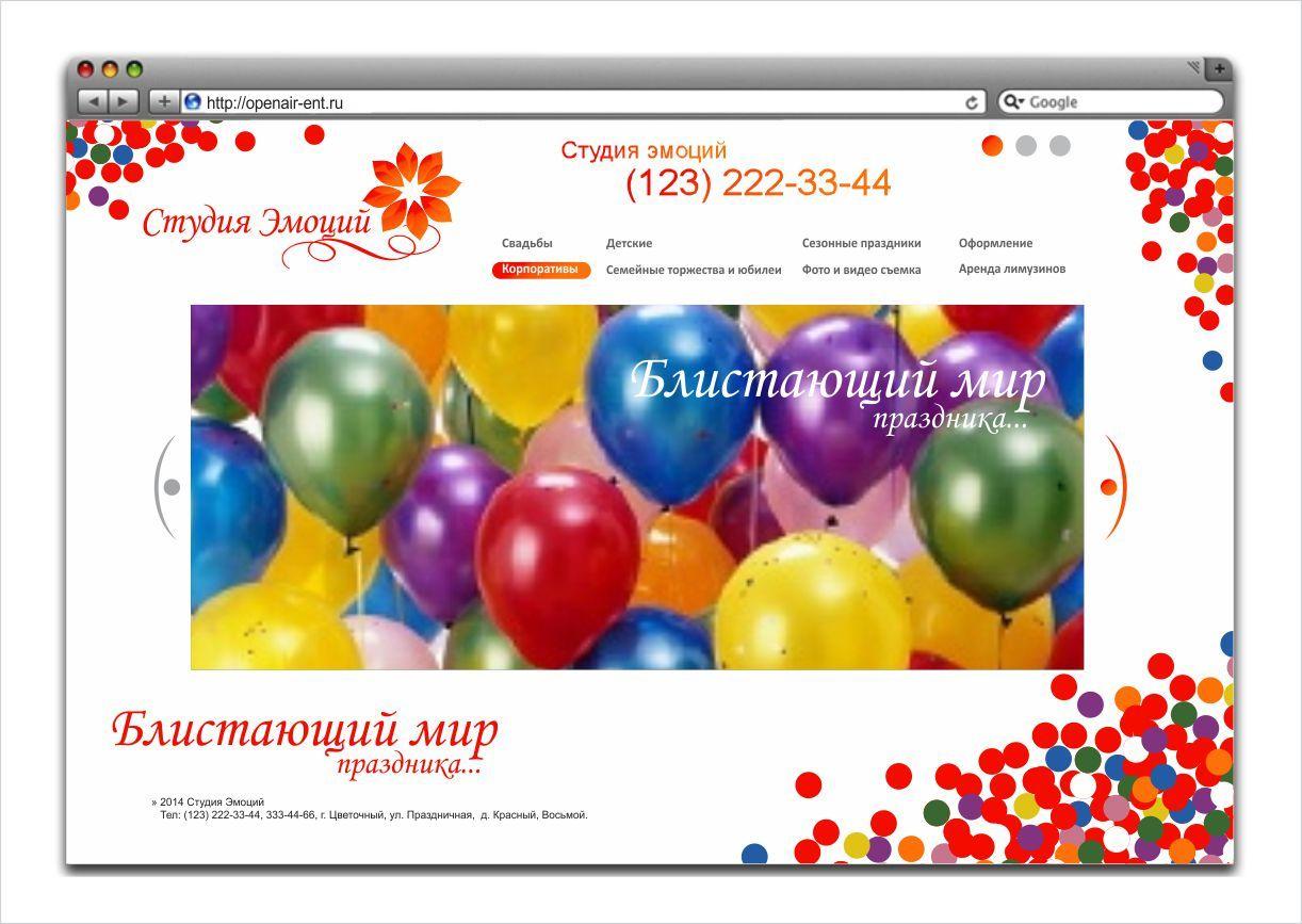 Сайт - организация праздников - дизайнер arank