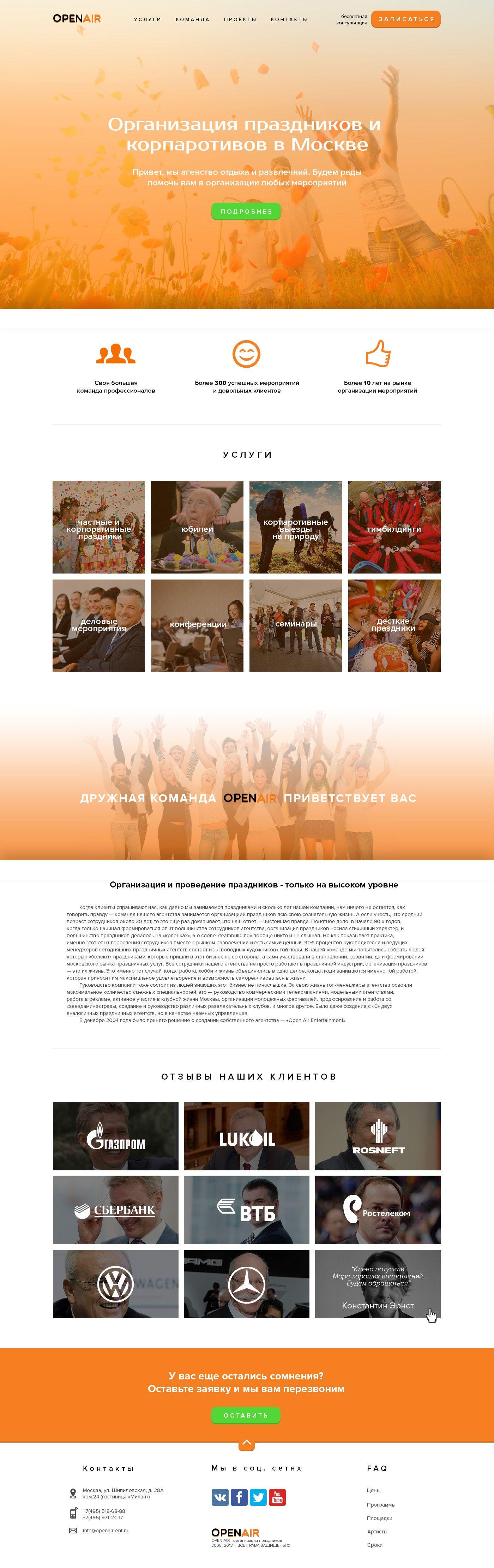 Сайт - организация праздников - дизайнер abybe