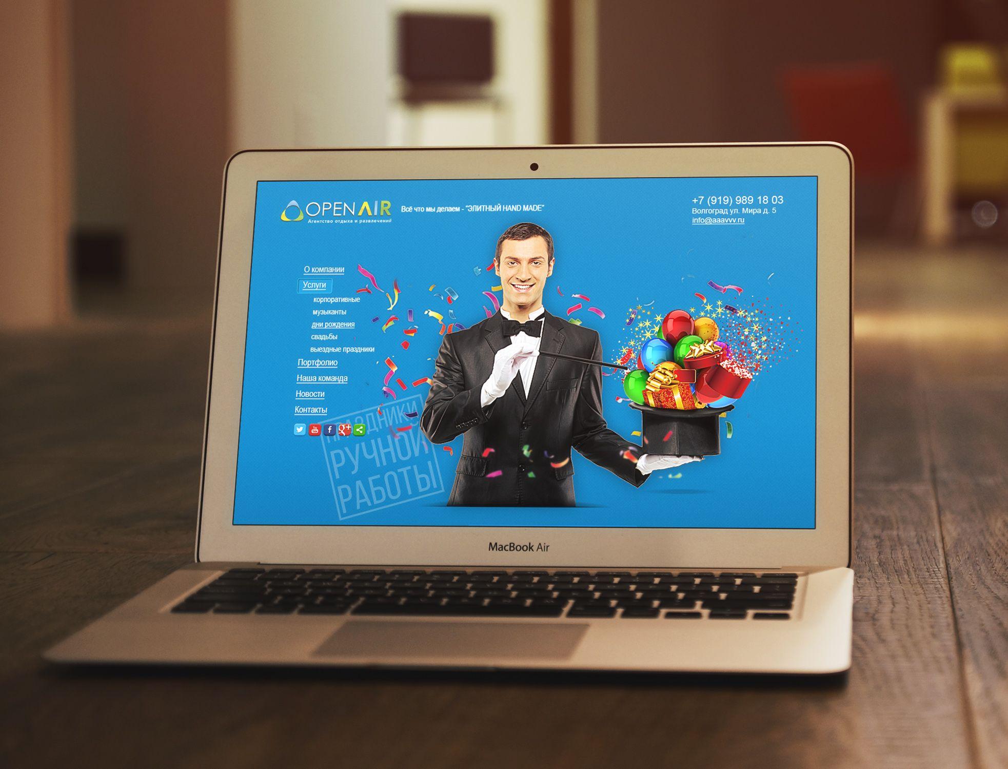 Сайт - организация праздников - дизайнер Kozorezov
