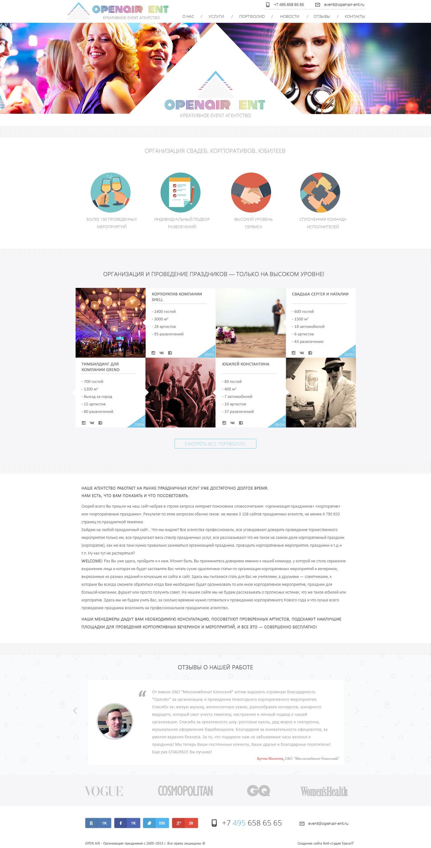 Сайт - организация праздников - дизайнер spaceandbliss
