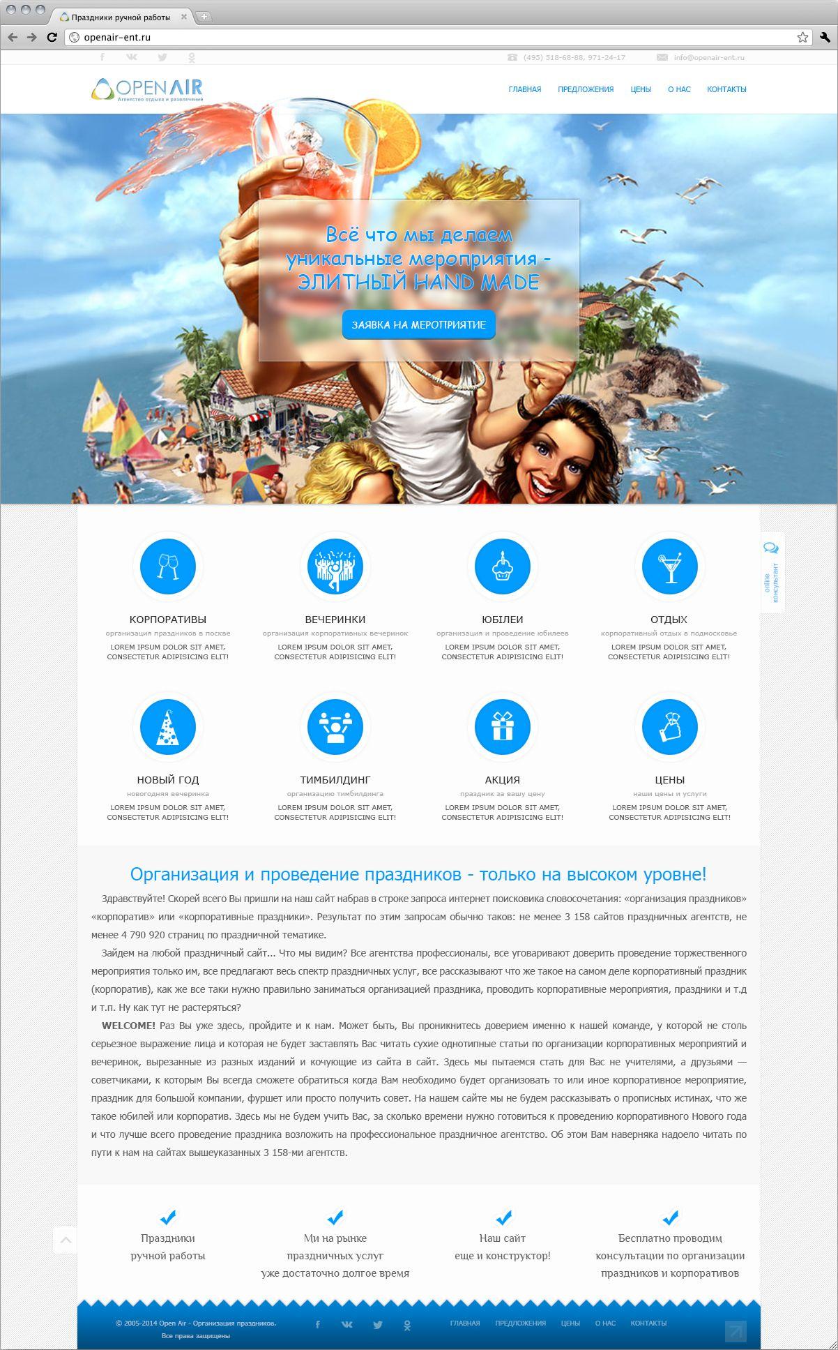 Сайт - организация праздников - дизайнер RainMystic