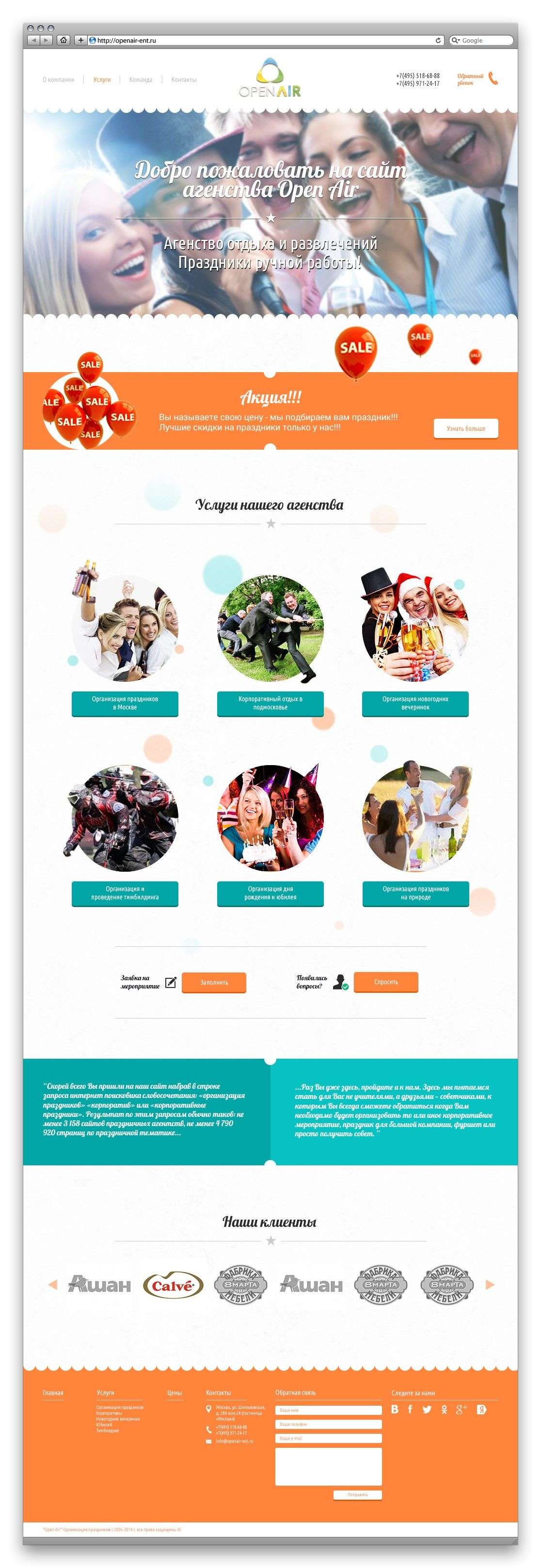 Сайт - организация праздников - дизайнер Tanya_Kremen