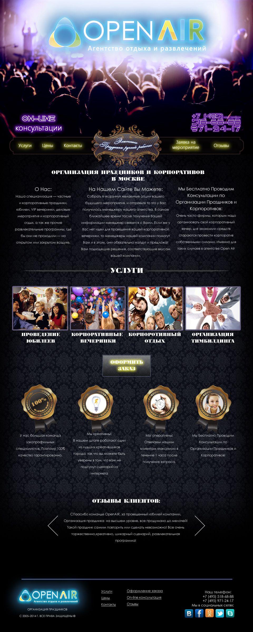 Сайт - организация праздников - дизайнер jimmibebe