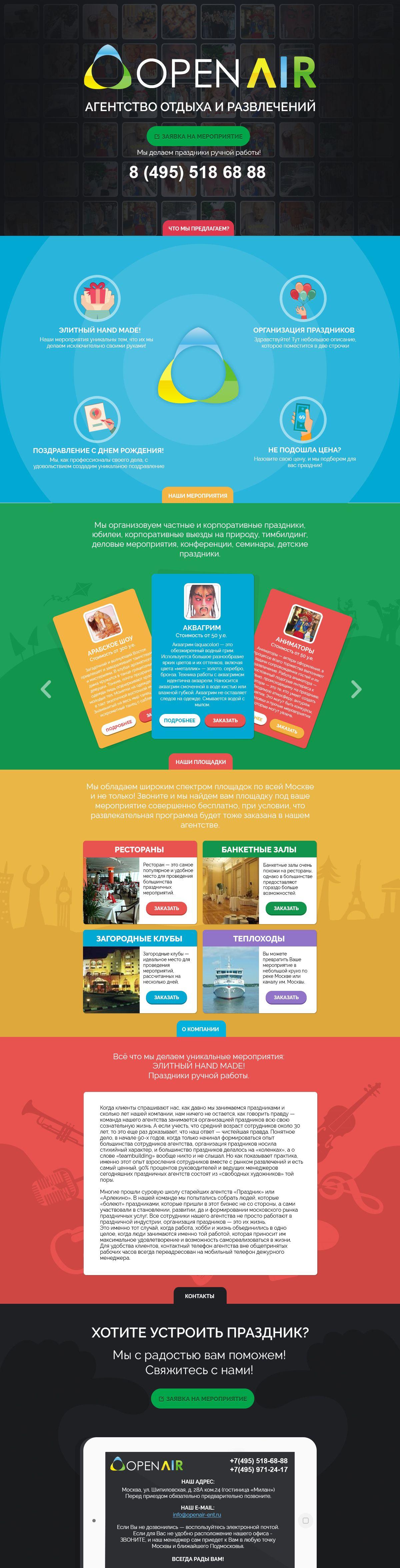 Сайт - организация праздников - дизайнер Devilld