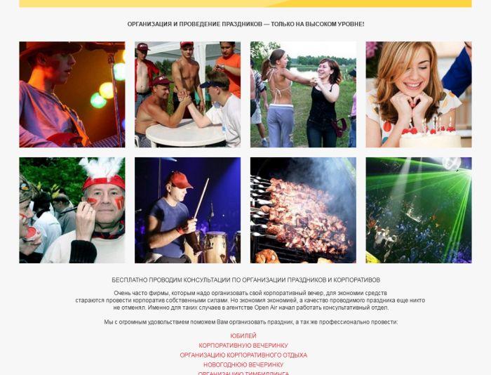 Сайт - организация праздников - дизайнер vitaly-tm