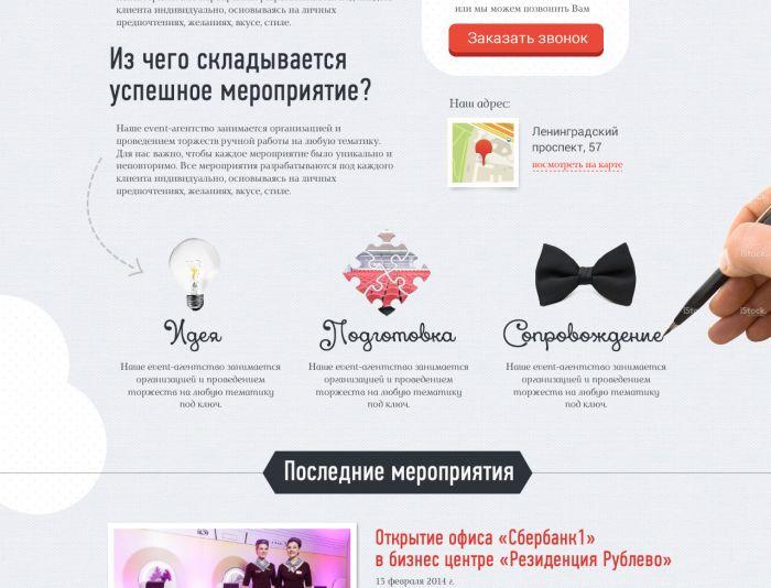 Сайт - организация праздников - дизайнер leksei