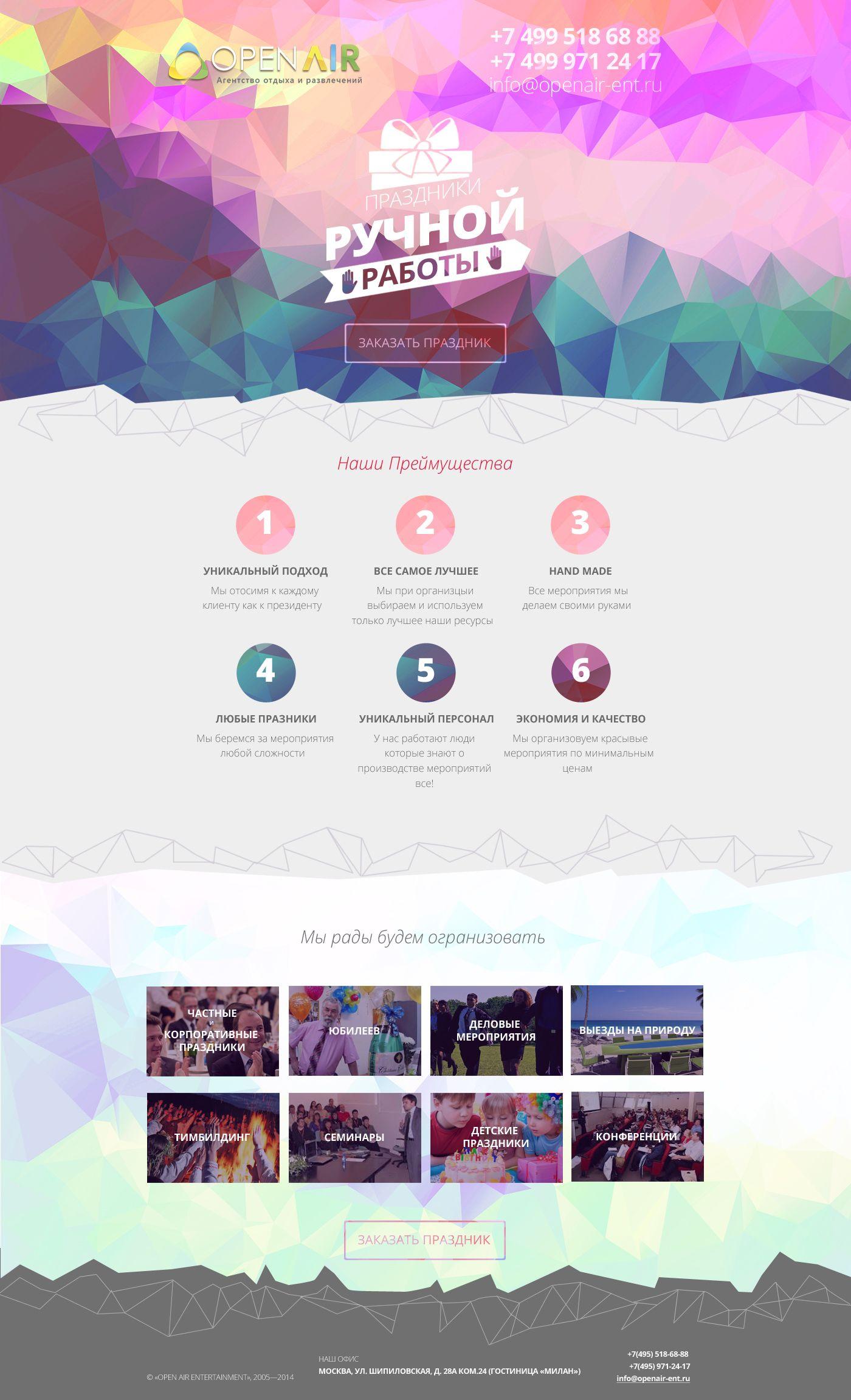 Сайт - организация праздников - дизайнер sozdaykaa