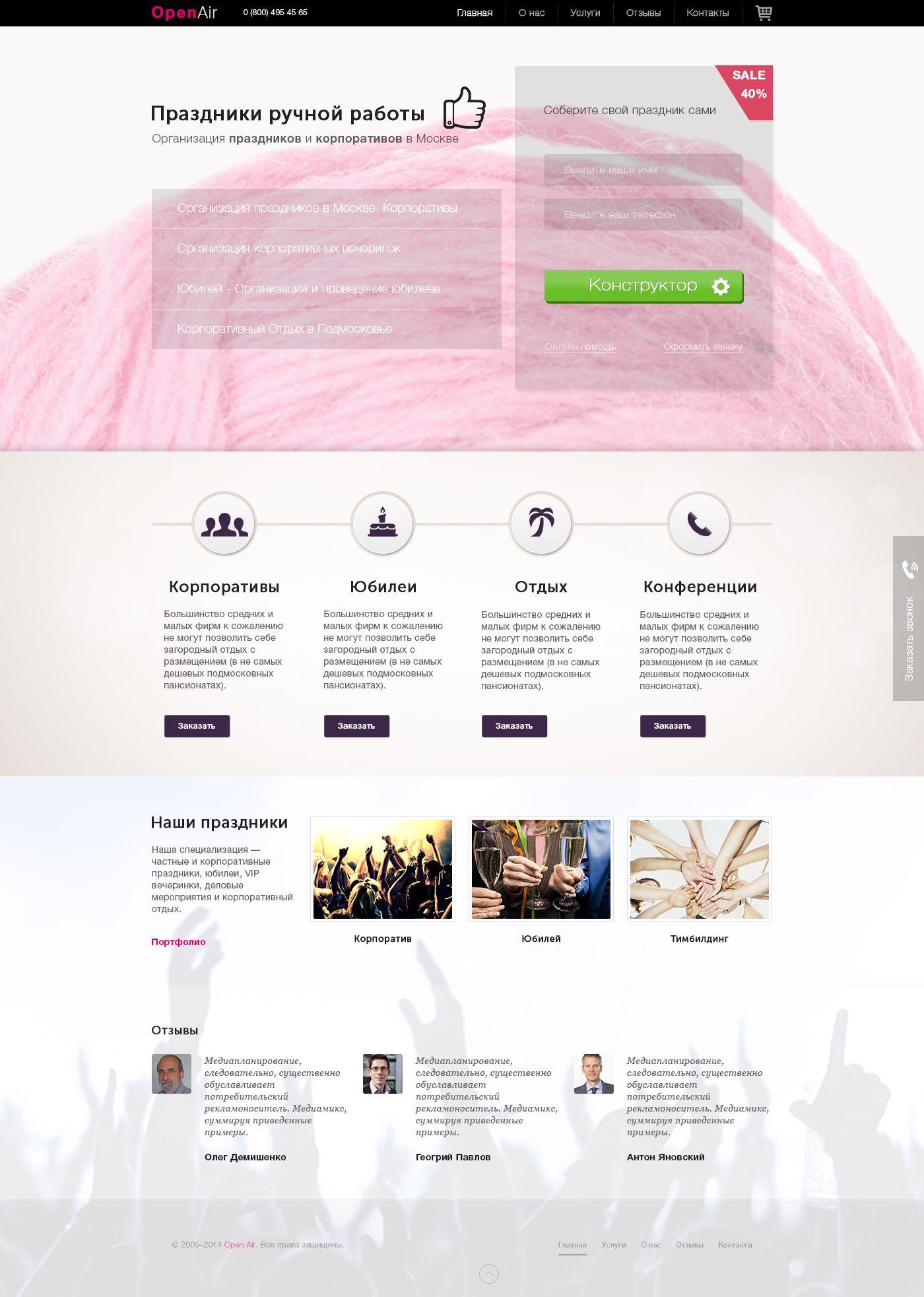 Сайт - организация праздников - дизайнер Kompaneets_Dsgn