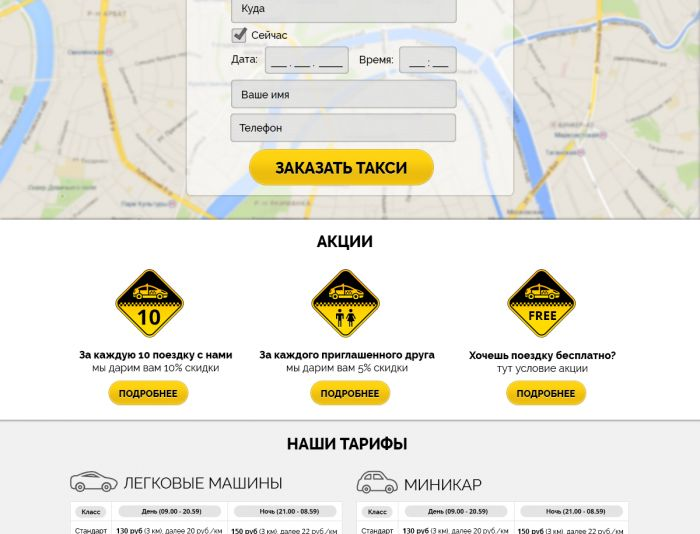 Три шаблона для сайта таксопарка - дизайнер Devilld