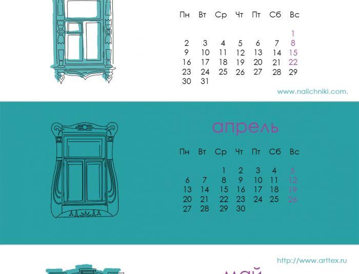 Календарь Арттекс+Nalichniki.com - дизайнер IrinaS