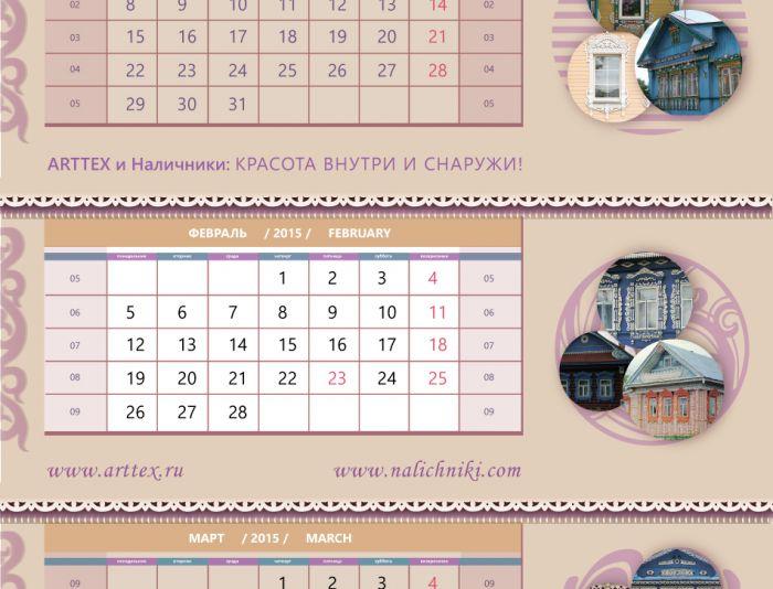 Календарь Арттекс+Nalichniki.com - дизайнер linkuz