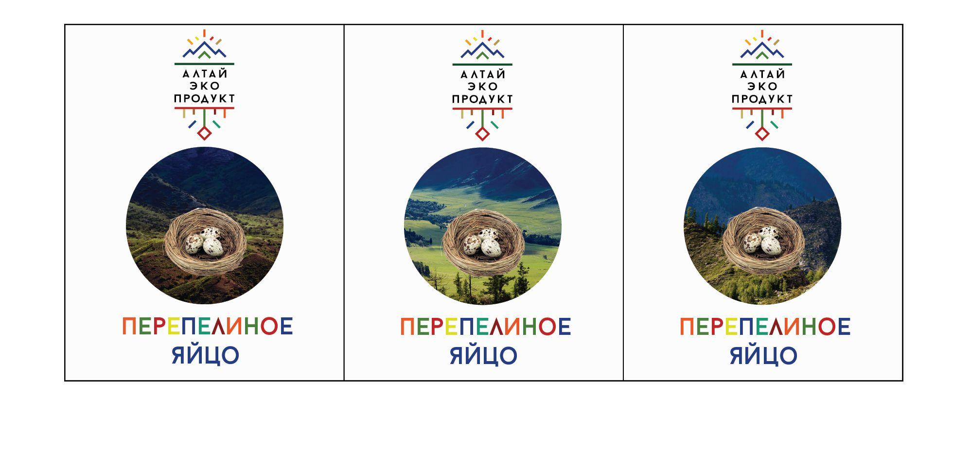Лого и упаковка для Алтай Эко Продукт - дизайнер Tyuleneff