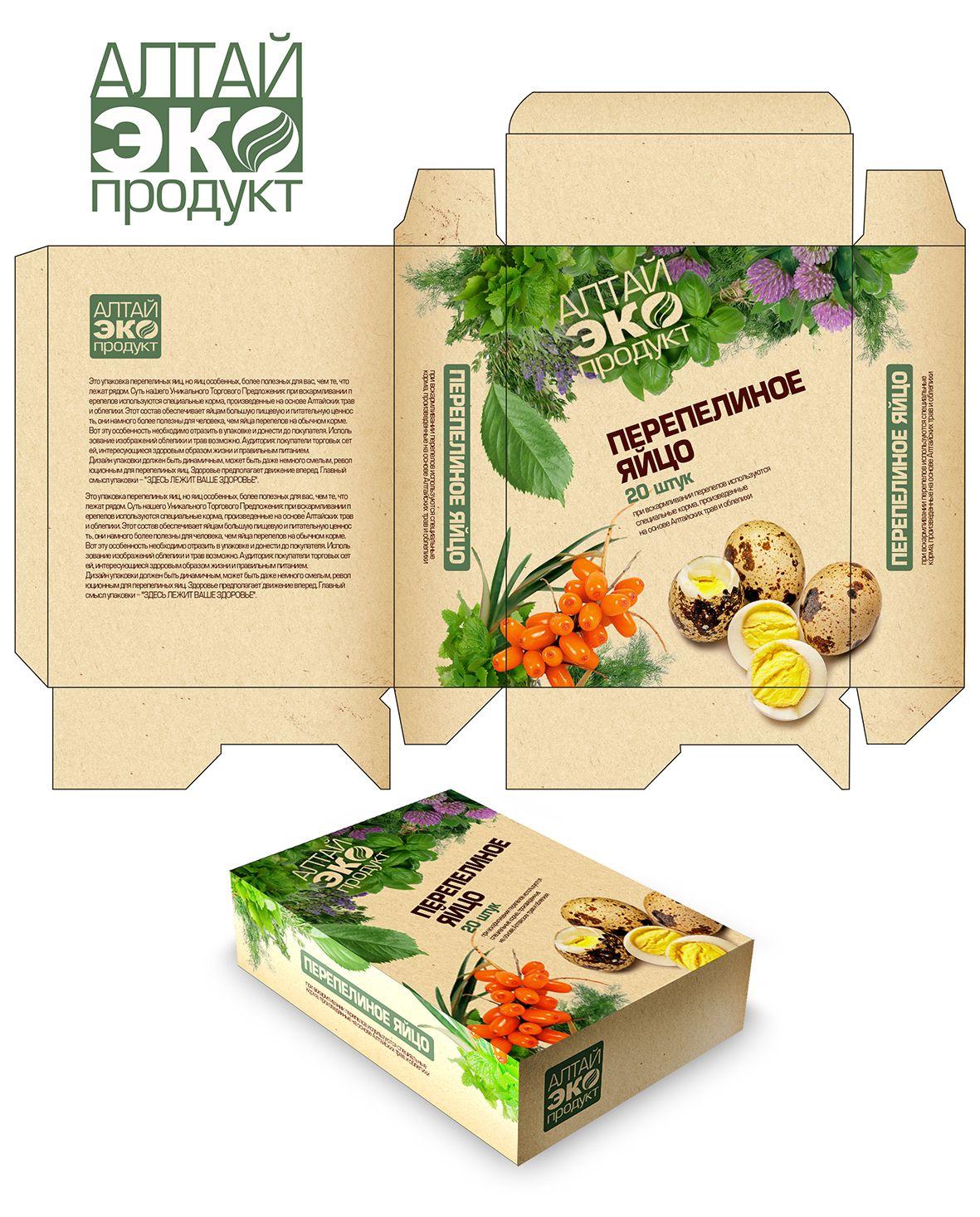 Лого и упаковка для Алтай Эко Продукт - дизайнер helenbrown
