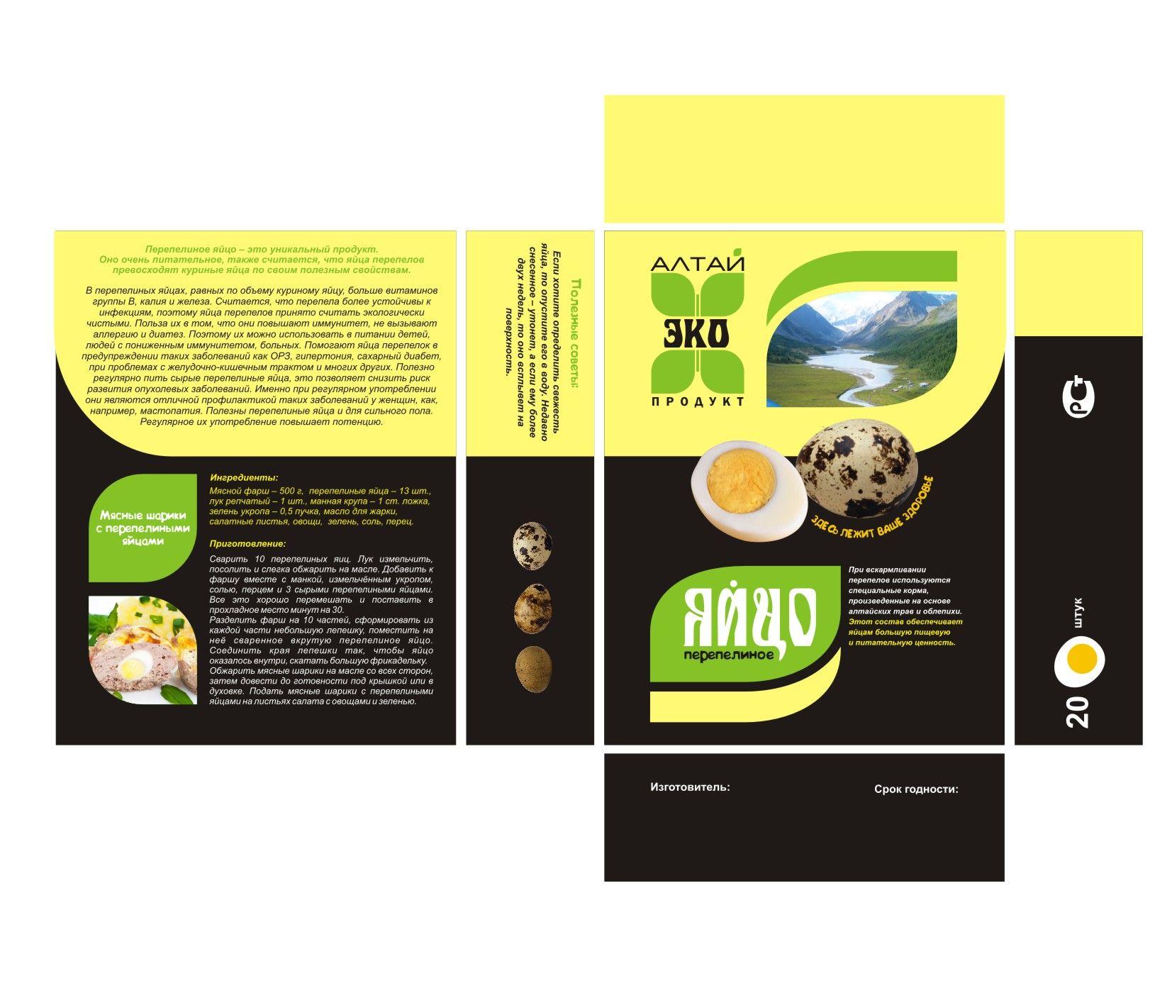 Лого и упаковка для Алтай Эко Продукт - дизайнер DINA