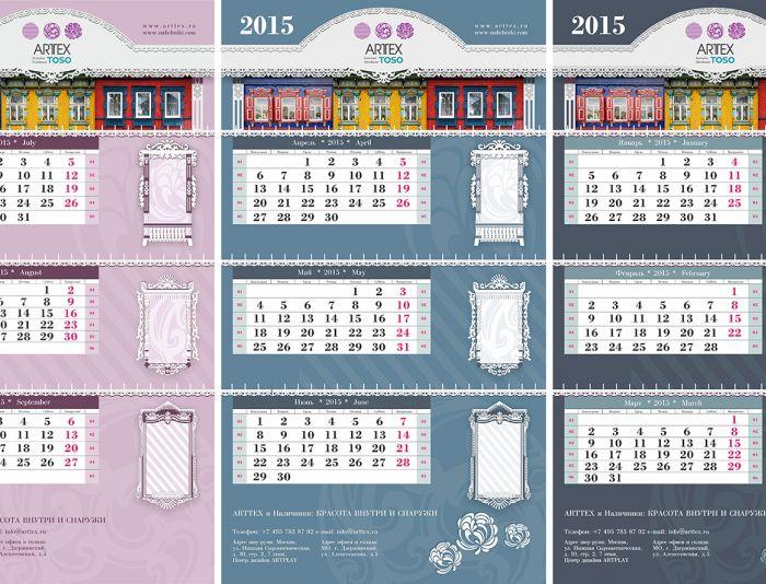 Календарь Арттекс+Nalichniki.com - дизайнер OlgaAI