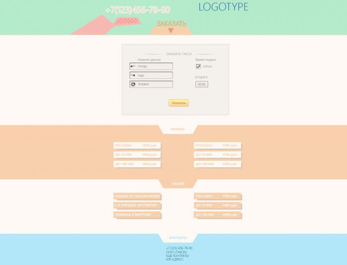 Три шаблона для сайта таксопарка - дизайнер SinusFlex
