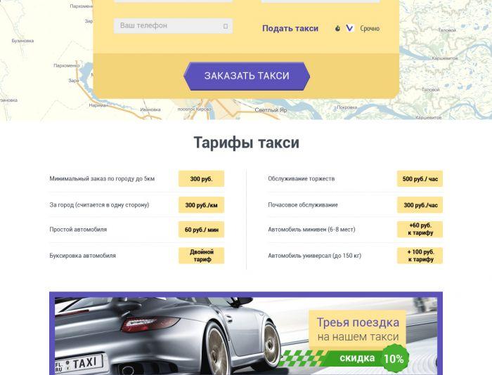 Три шаблона для сайта таксопарка - дизайнер NadinD