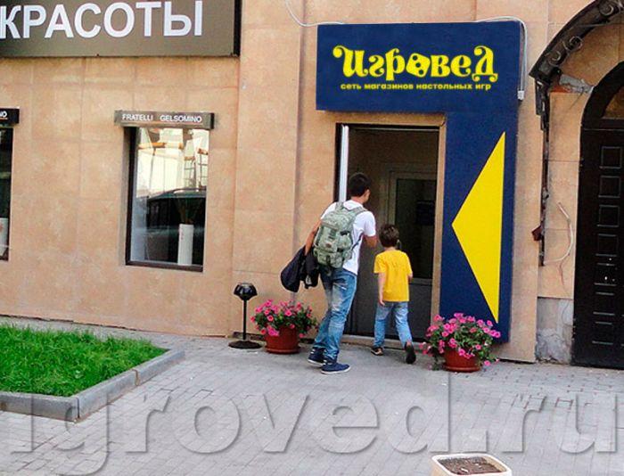 Логотип для сети магазинов настольных игр ИГРОВЕД - дизайнер Odinus