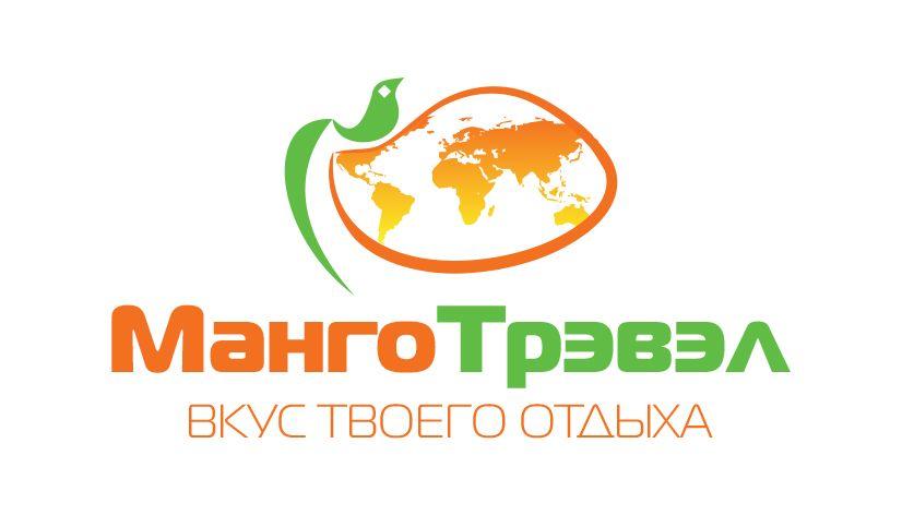 Логотип для турагентства - дизайнер lilu