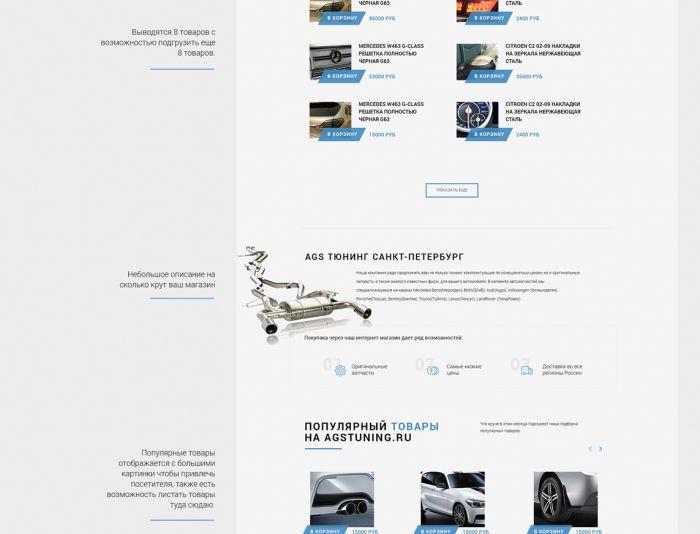 Дизайн для интернет-магазина автозапчастей - дизайнер JesterKvester