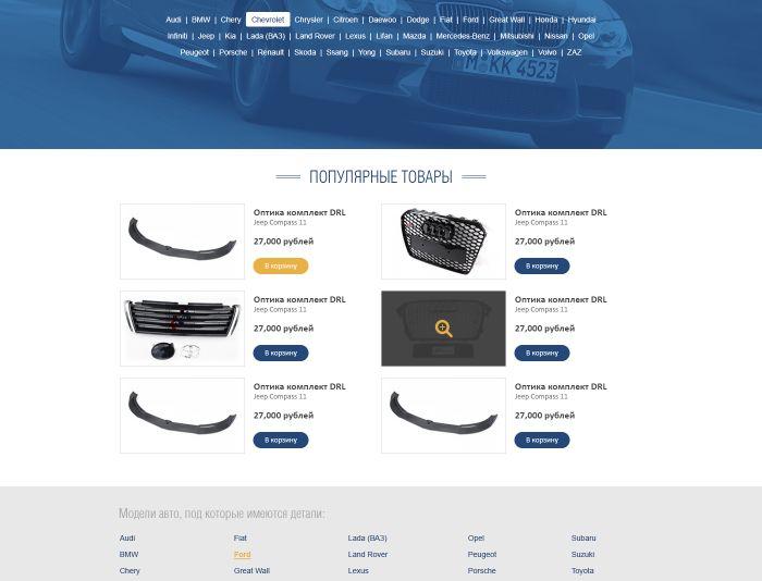 Дизайн для интернет-магазина автозапчастей - дизайнер tekomary