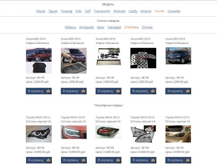 Дизайн для интернет-магазина автозапчастей - дизайнер aeris