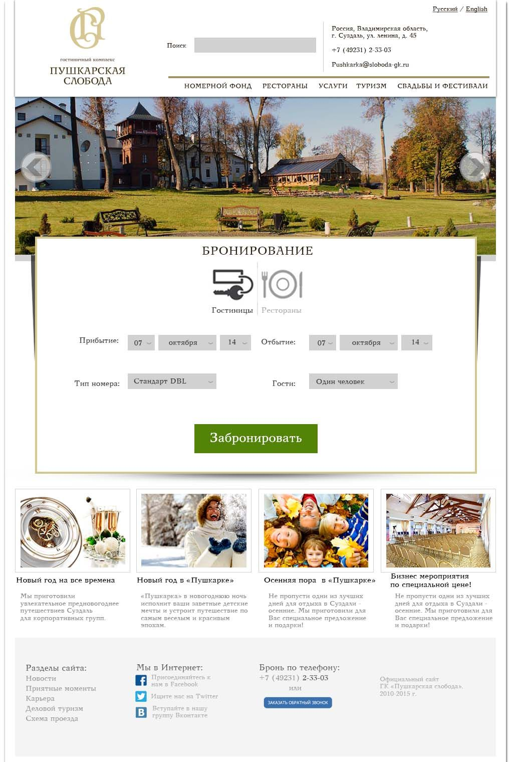 Сайт Пушкарской Слободы - дизайнер Ruto